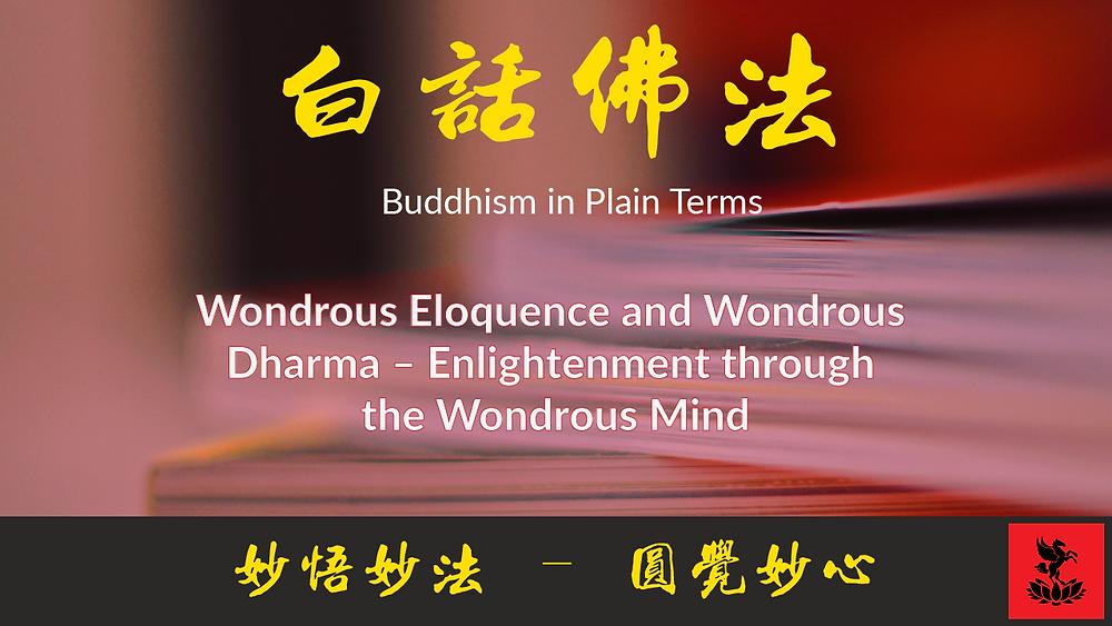 Guan Yin Citta Buddhism in Plain terms Volume 3 Chapter 14