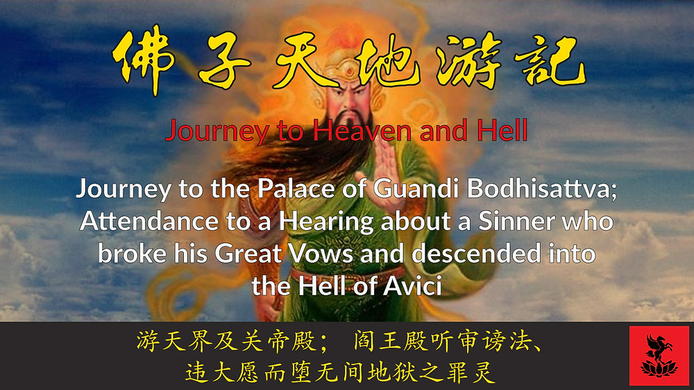 Journey to Heaven and Hell Volume 1 Chapter 21