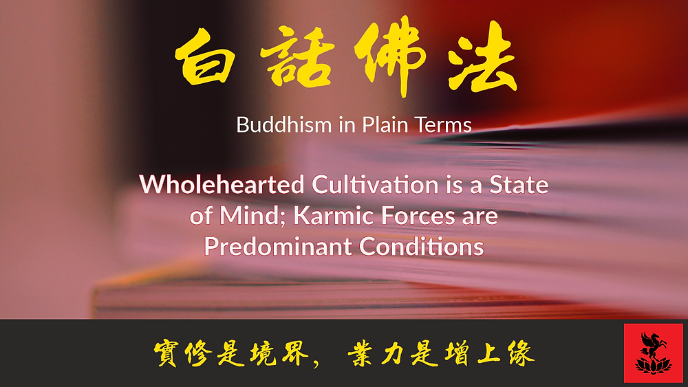Guan Yin Citta Buddhism in Plain terms Volume 3 Chapter 2