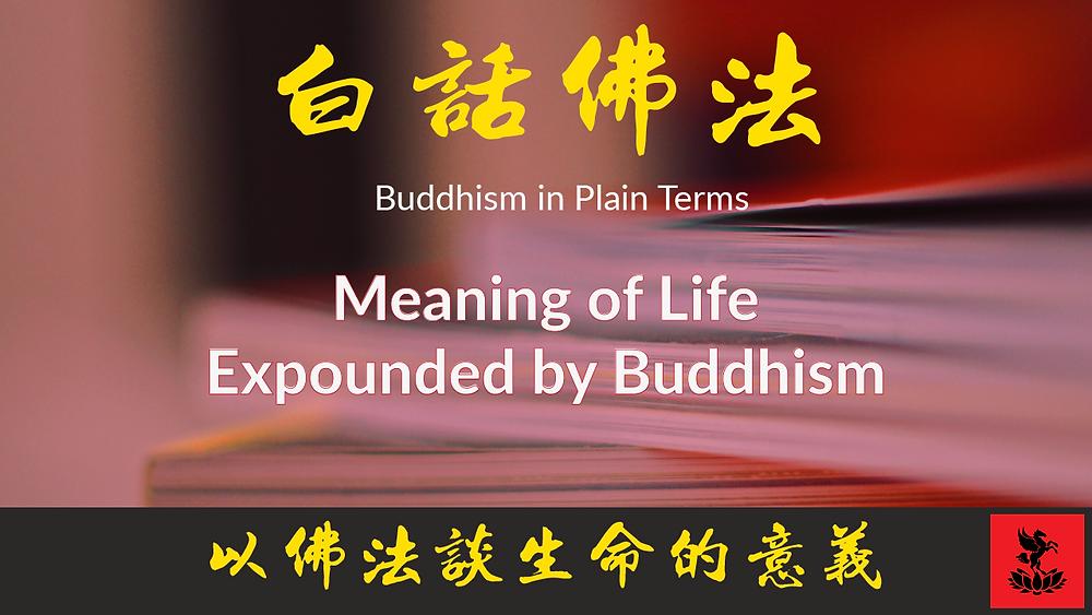 Guan Yin Citta Buddhism in Plain terms Volume 1 Chapter 5
