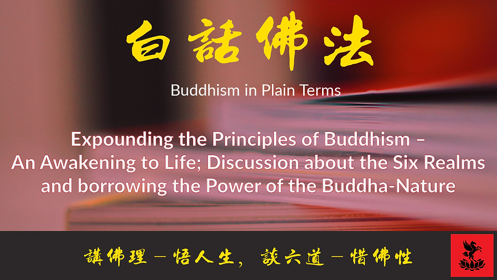 Buddhism in Plain Terms Volume 3 Chapter 16