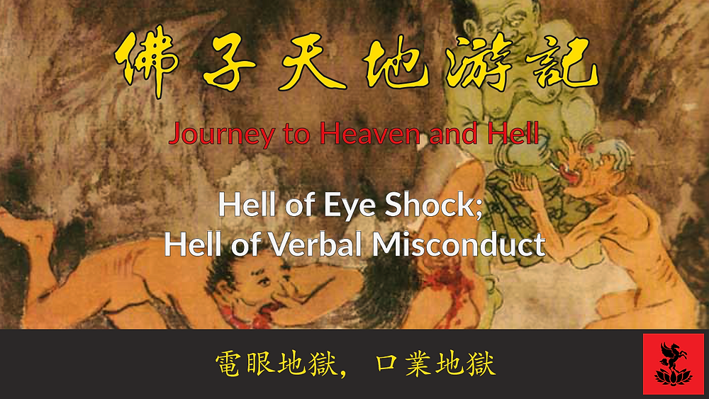 Guan Yin Citta Journey to Heaven and Hell V1-4