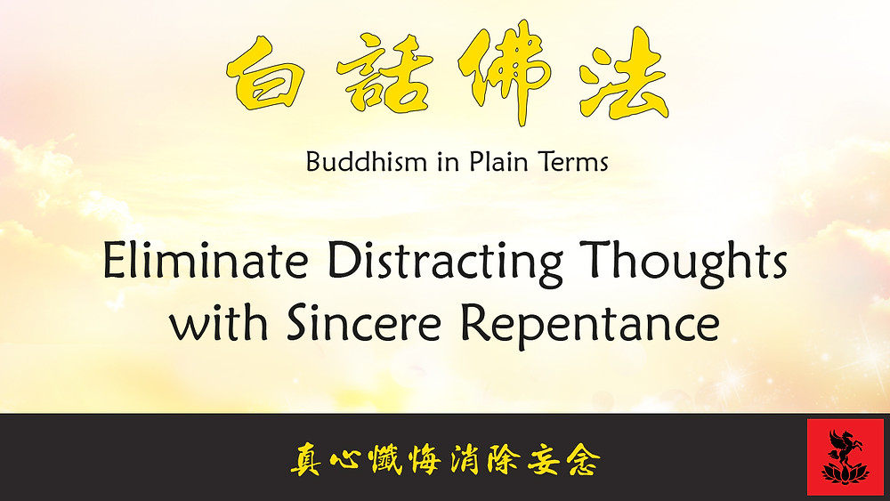 Eliminate distracting thoughts with sincere repentance