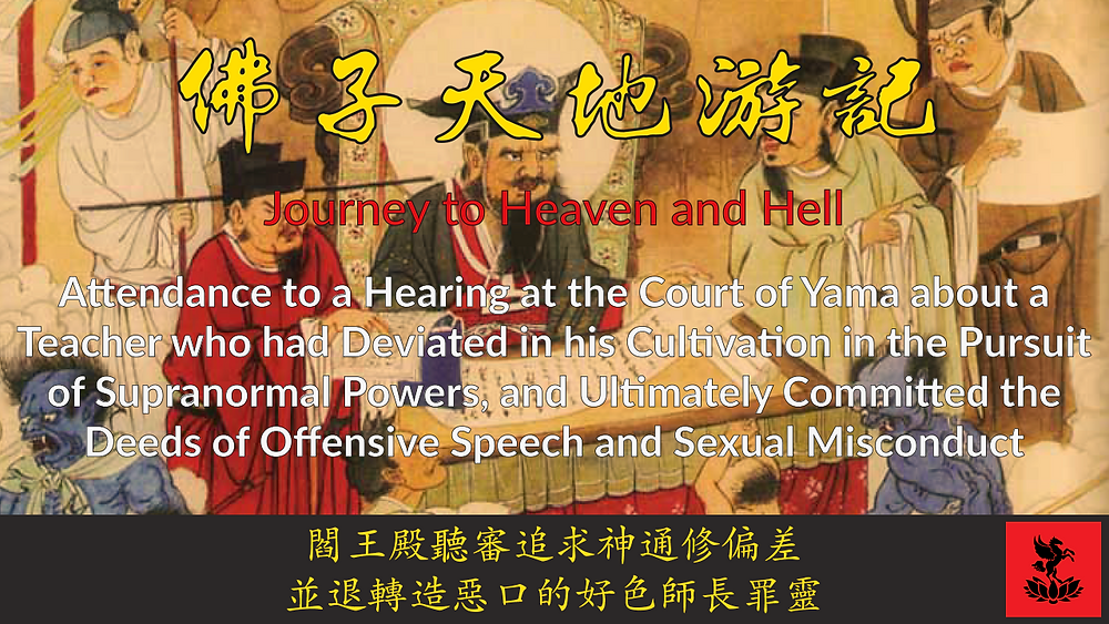 Guan Yin Citta Journey to Heaven and Hell V2-21