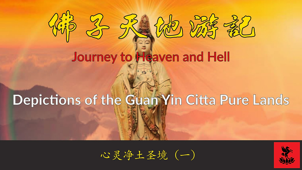 Depictions of Guan Yin Citta Pure Lands