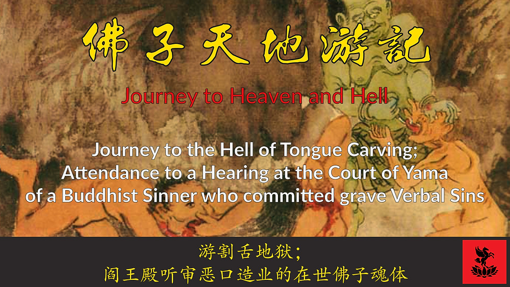 Buddhism Hell of Tongue Carving