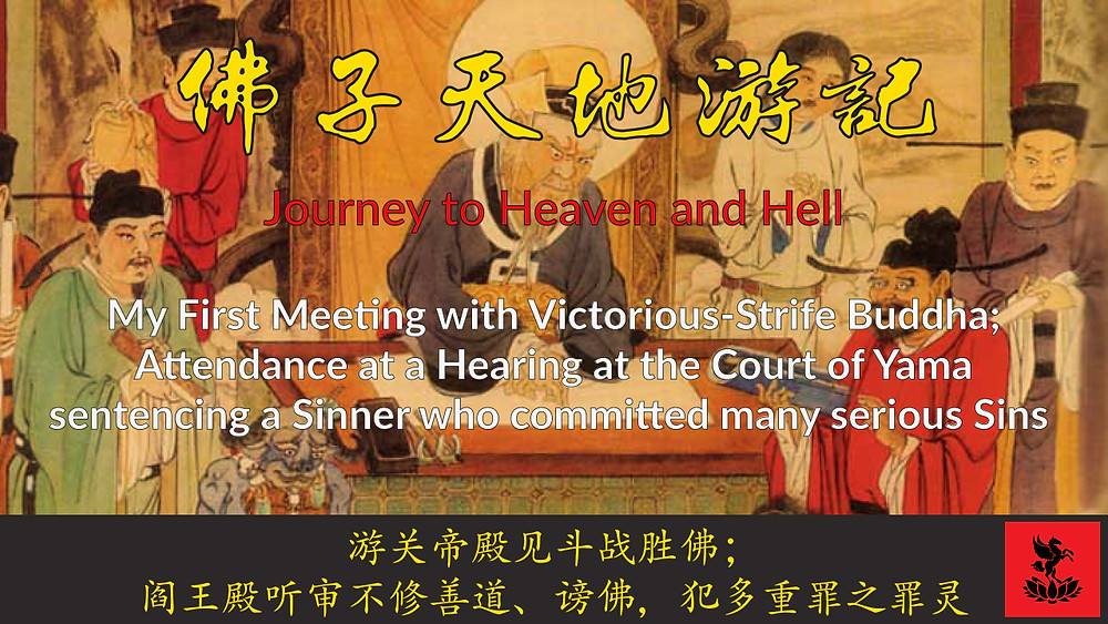 Journey to Heaven and Hell Volume 1 Chapter 20