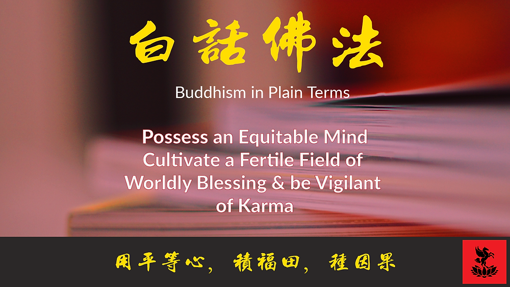 Guan Yin Citta Buddhism in Plain terms Volume 3 Chapter 1