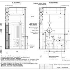 Дизайн проект_Страница_24.jpg