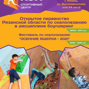"""16-17 октября: приглашаем на фестиваль """"Осенние ящерки 2021"""" и первенство Рязани по скалолазанию!"""