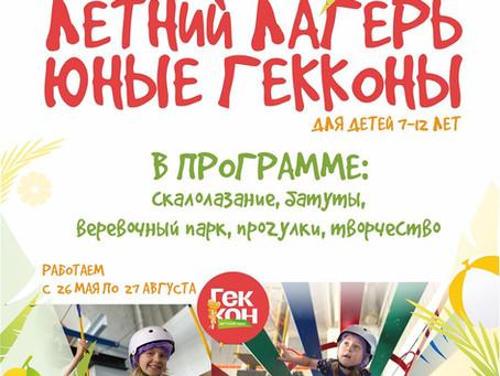 """Открыта запись в дневной летний лагерь """"ЮНЫЕ ГЕККОНЫ"""""""