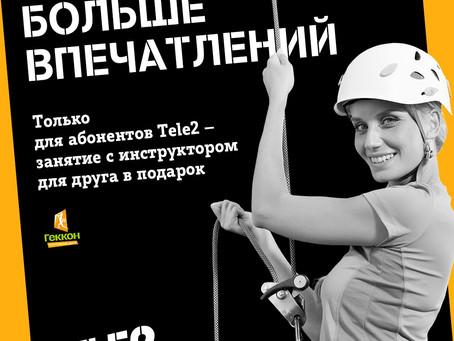 Акция для абонентов TELE2 - второй участник бесплатно!