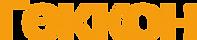 лого геккон текст оранж.png