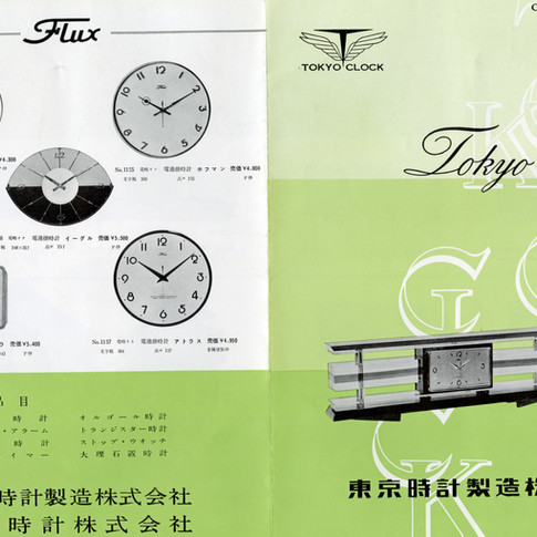 東京時計製造 Catalogue No.15 表裏
