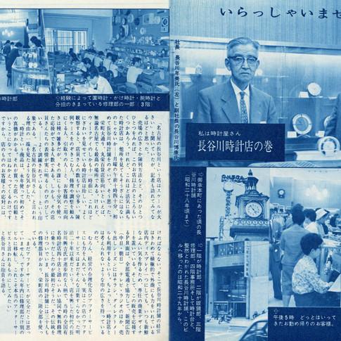 リズムグラフ 昭和37年7月 2巻2号 16-17