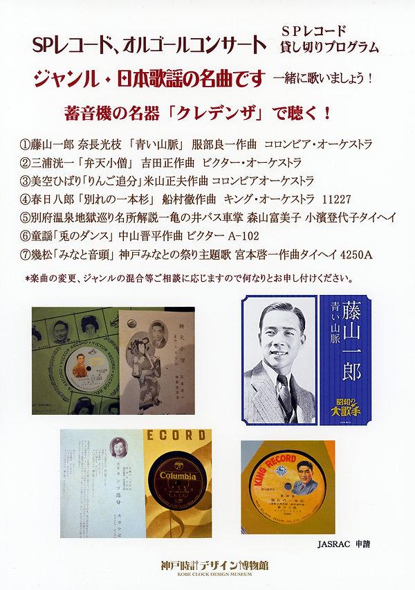 SPレコード、オルゴールコンサート貸し切り 日本歌謡プログラム.jpg