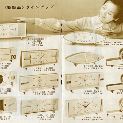 リズムグラフ 昭和37年10月 2巻3号 10-11