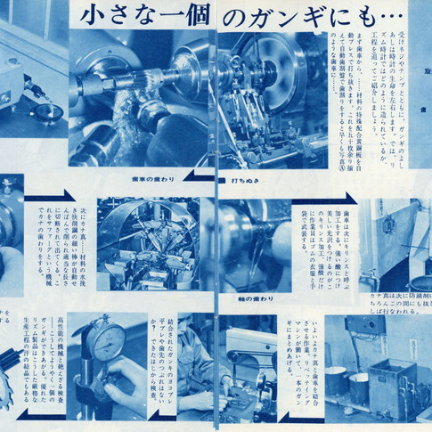 リズムグラフ 昭和37年7月 2巻2号 7-8