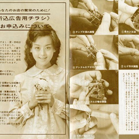 リズムグラフ 昭和37年10月 2巻3号 8-9