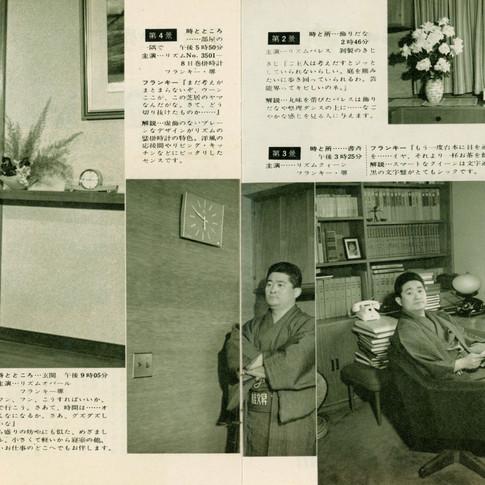 リズムグラフ 昭和37年4月 2巻1号 フランキーと共に 2
