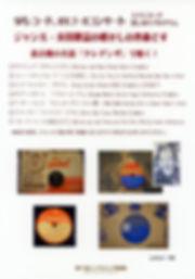 SPレコード、オルゴールコンサート貸し切り 米国歌謡プログラム.jpg