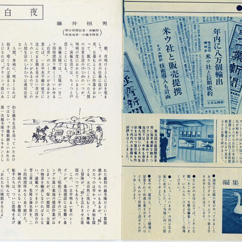 リズムグラフ 昭和37年7月 2巻2号 巻末