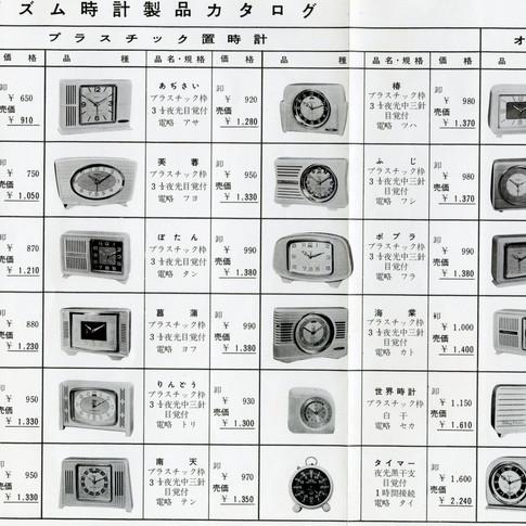 リズム時計工業㈱創業10周年記念 時計カタログ