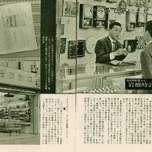 リズムグラフ 昭和37年4月 2巻1号 岩橋時計店