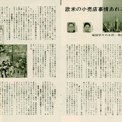 リズムグラフ 昭和37年4月 2巻1号 欧米の小売事情あれこれ