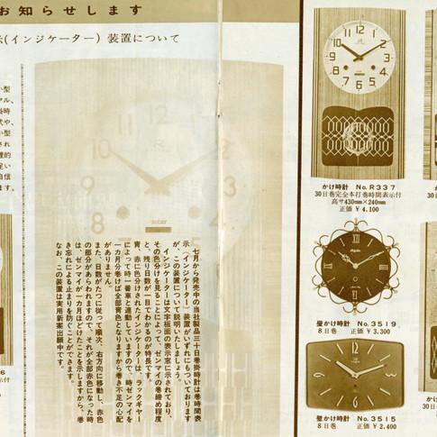 リズムグラフ 昭和37年10月 2巻3号 12-13