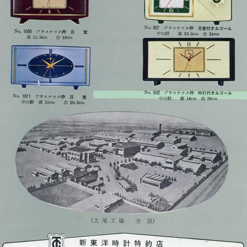 新東洋時計株式会社 カタログ TOYO CLOX 昭和34年
