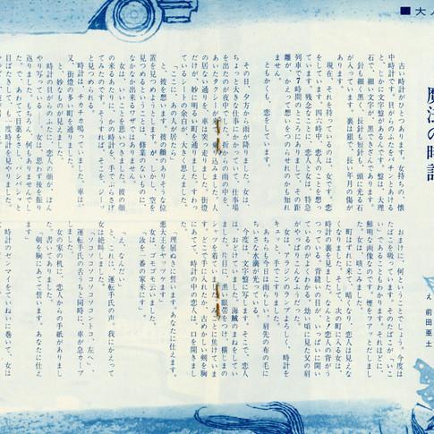 リズムグラフ 昭和37年7月 2巻2号 10-11