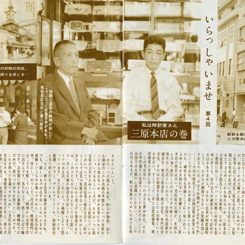 リズムグラフ 昭和37年10月 2巻3号 16-17