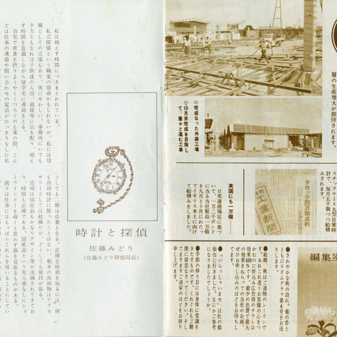 リズムグラフ 昭和37年10月 2巻3号 巻末