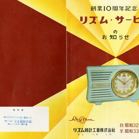 リズム時計工業㈱創業10周年記念 リズムサービス 昭和32年