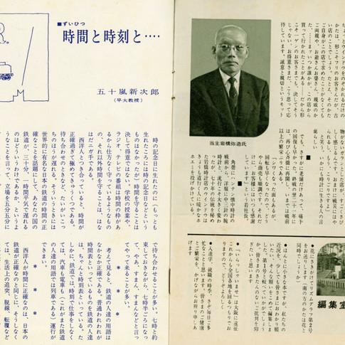 リズムグラフ 昭和37年4月 2巻1号 巻末