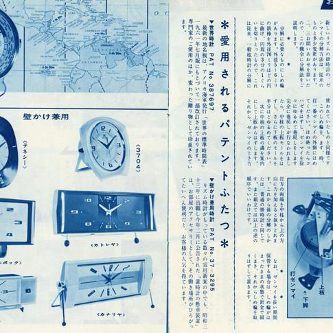 リズムグラフ 昭和37年7月 2巻2号 4-5