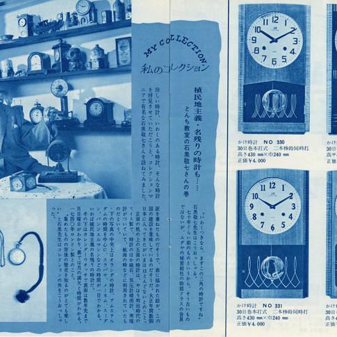 リズムグラフ 昭和37年7月 2巻2号 14-15