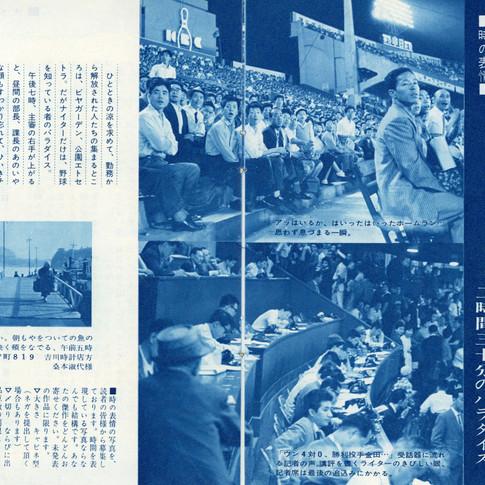 リズムグラフ 昭和37年7月 2巻2号 8-9
