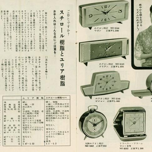 リズムグラフ 昭和37年4月 2巻1号 スチロール ユリア樹脂