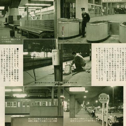 リズムグラフ 昭和37年4月 2巻1号 時の表情