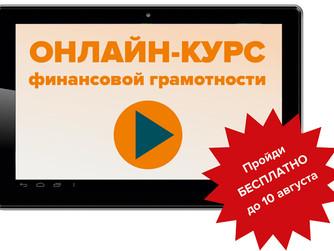 В Томске создали онлайн-курс финансовой грамотности