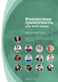 Вышел сборник проектов «Финансовая грамотность для всей семьи: российский опыт»