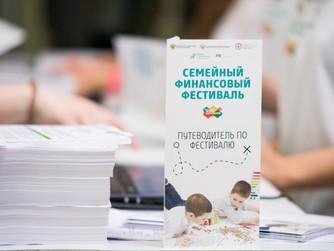 В Москве во второй раз прошел фестиваль финансовой грамотности для всей семьи