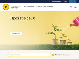 ЦБ РФ запустил информационно-просветительский ресурс «Финансовая культура»