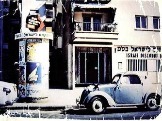 Музеи денег Израиля