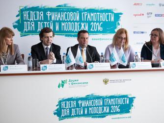 Вторая Всероссийская неделя финансовой грамотности для детей и молодежи
