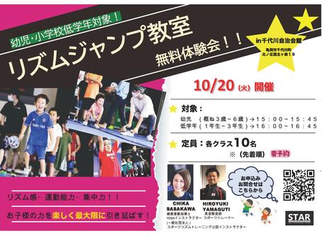 10月20日(火)リズムジャンプ無料教室 千代川町自治会館