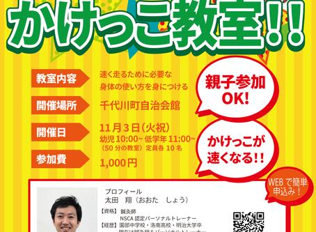 11月3日(祝火)キッズかけっこ教室 千代川町自治会館