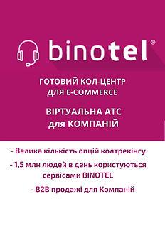 ГОТОВИЙ КОЛ-ЦЕНТР.jpg